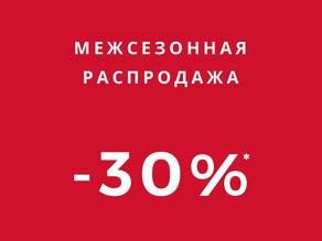 Февральская распродажа в ШОУРУМЕ