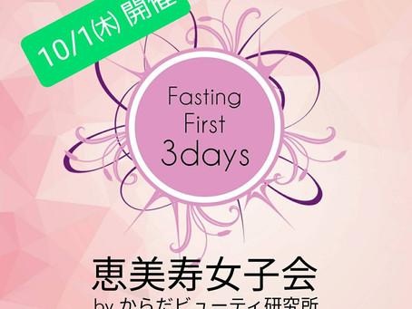 10月のファスティングイベント募集開始!