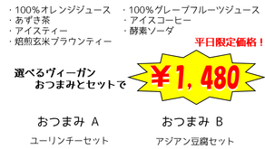 平日限定!60分飲み放題¥1,480