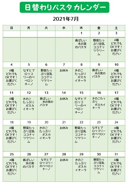 7月パスタローテーション.png
