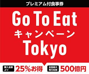 東京都GOTOイートご利用いただけます