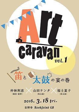 caravan表最終.jpg