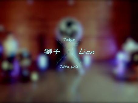 東京TAIKOGIRLS「獅子~LION~」MV完成!!