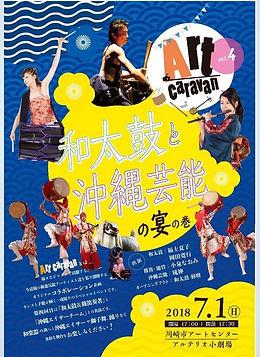 AC4チラシ_edited.jpg