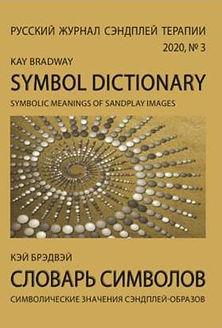 обложка словаря.jpeg