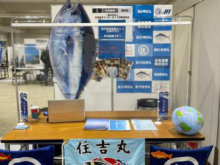漁業就業支援フェア2020@大阪