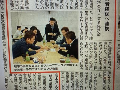 静岡新聞に掲載いただきました。