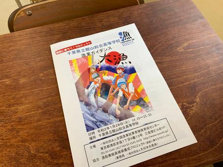漁業ガイダンス㏌館山