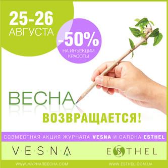 Совместная акция журнала VESNA и салона ESTHEL!