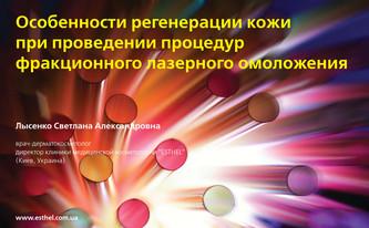 Особенности регенерации кожи при проведении  процедур фракционного лазерного омоложения