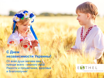 Друзья! С днем независимости Украины!