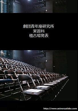 稽古場発表.jpg