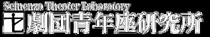 研究所logo透過.png