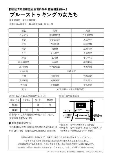 46期実②チラシ_page-0001.jpg