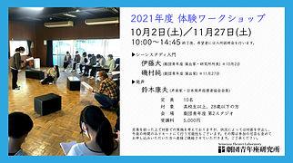 2021体験WS広告.jpg