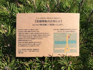 【店舗移転のお知らせ】12/1より新店舗にて営業いたします。