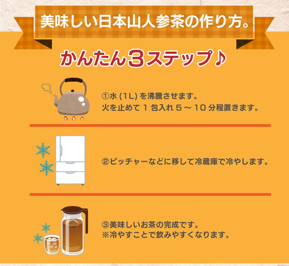 yamaninjin_lpスライス_11.jpg