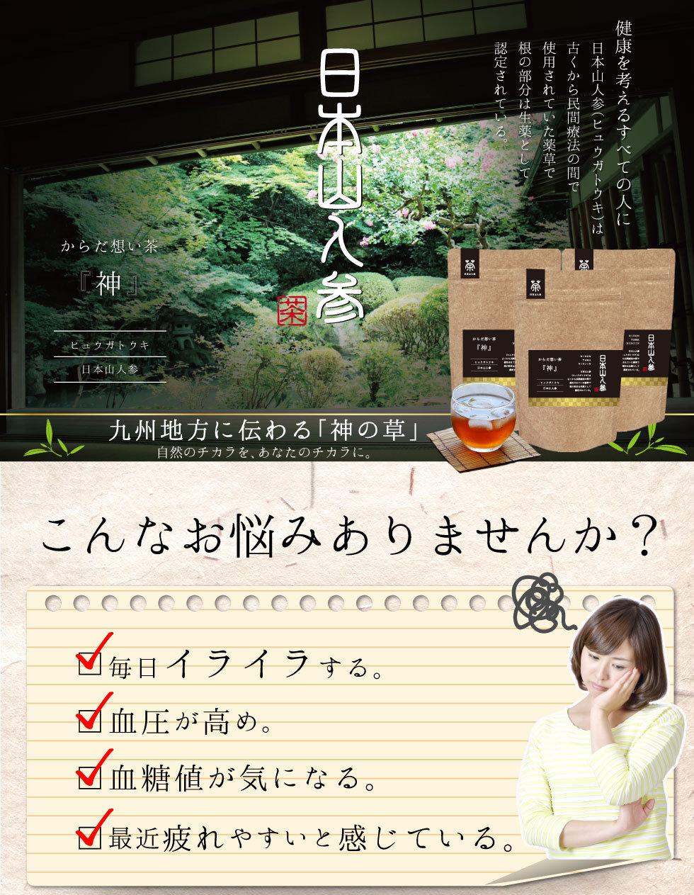 yamaninjin_lpスライス_01.jpg