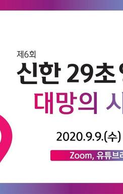 """신한29초영화제 청소년부 우수상 """"이산가족"""""""