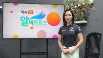 """특별한 골프교육방송 """"알바트로스"""" 복지TV 방영시작"""