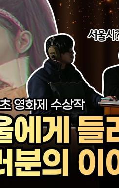 """서울29초영화제 우수상 """"서울우먼"""""""