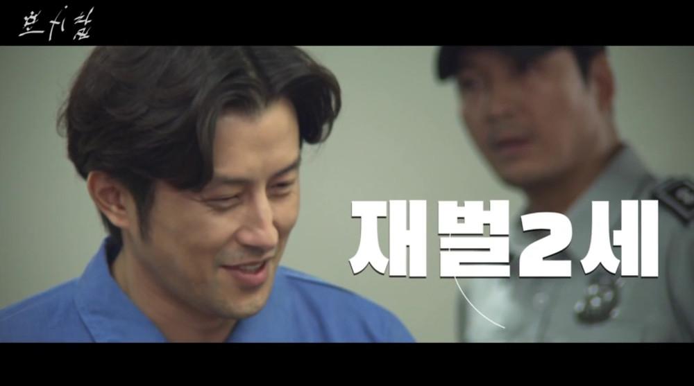 재벌2세로 출연하는 김승환 영화배우