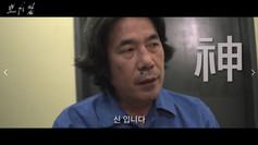 """오달수 주연 독립장편영화 """"요시찰"""" 예고편 대방출"""