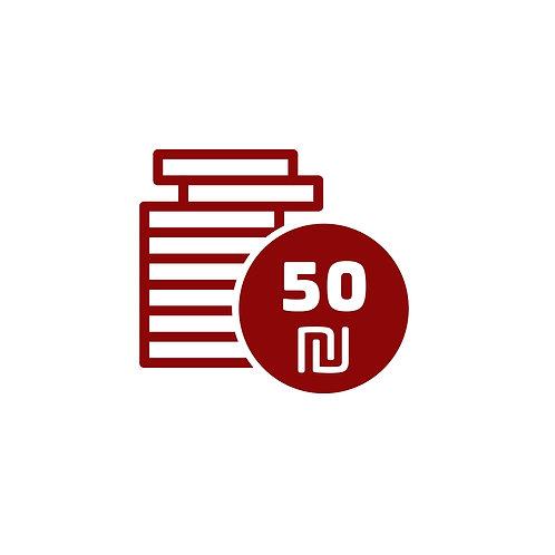 """תרומה 50 ש""""ח"""