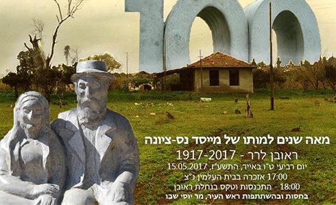 מאה שנים למותו של מייסד נס ציונה