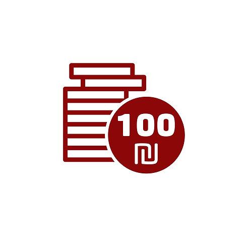 """תרומה 100 ש""""ח"""
