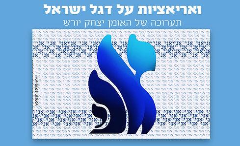 תערוכה - ואריאציות על דגל ישראל