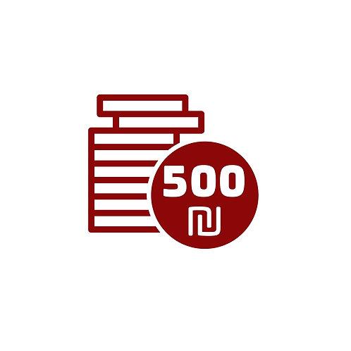 """תרומה 500 ש""""ח"""