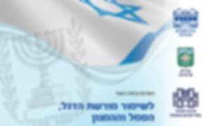 כנס נס ציונה השני לשימור הסמל, הדגל וההמנון בנחלת ראובן נס ציונה