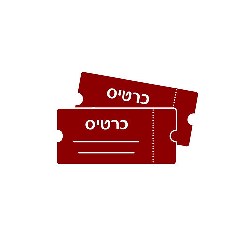 כרטיס כניסה למוזיאון - ילד או מבוגר