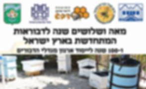 מאה שלושים שנה לדבוראות המודרנית בארץ ישראל