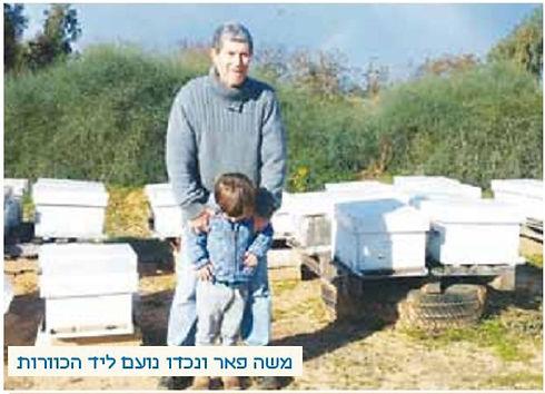 כנס לציון 130 שנה לדבוראות בנחלת ראובן