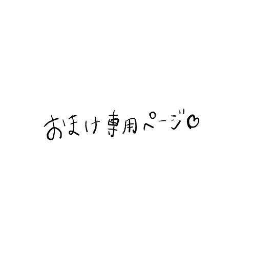 おまけ専用ページ