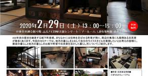 【6/6に延期】ふるさと暮らしセミナー@東京「滋賀移住ラボ〜まちなかで実現するクリエイティブな暮らし〜町家活用編〜」のご案内