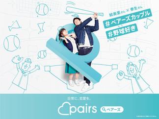 pairs_KV_v01_0713_シティボード_ol_#Hero_3_ヨコ.j
