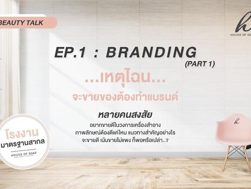 Beauty Talk EP.1 Branding