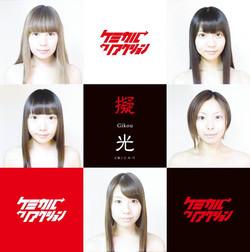 1st single「擬光」