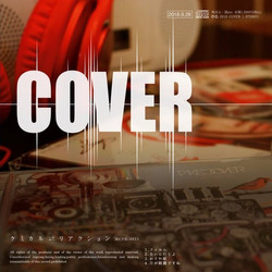 「COVER」