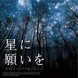 「星に願いを」