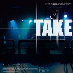 「TAKE」