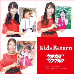 「Kids Return」