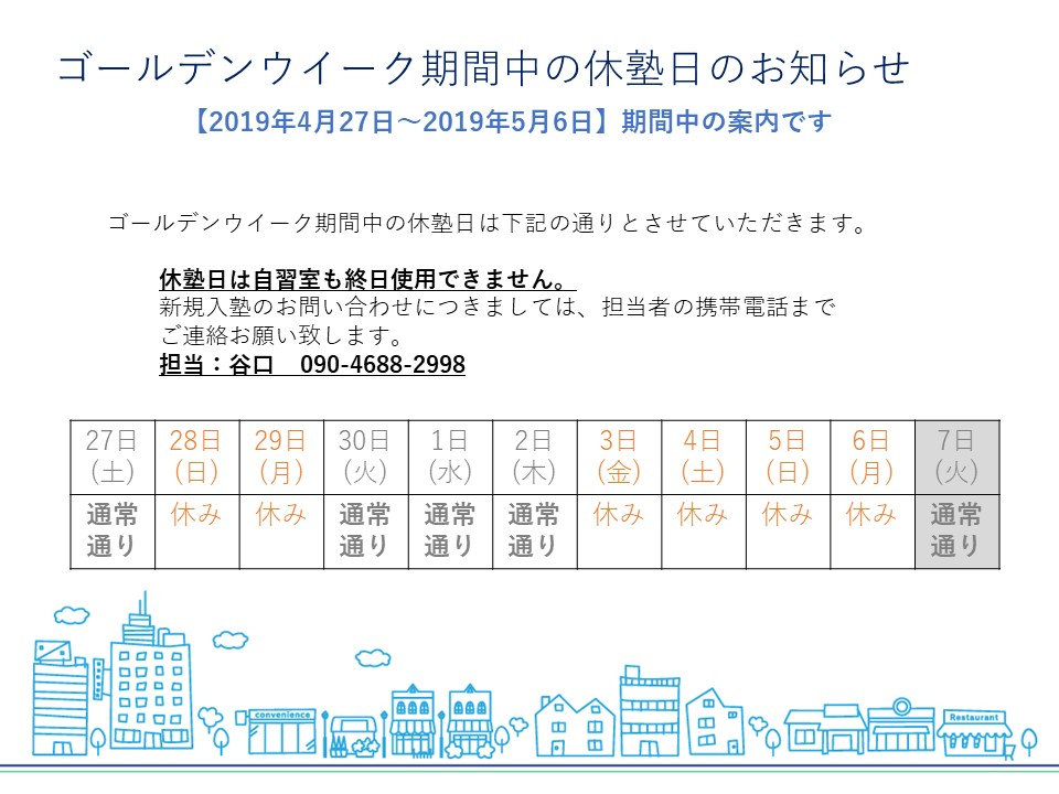GW中休塾日.jpg