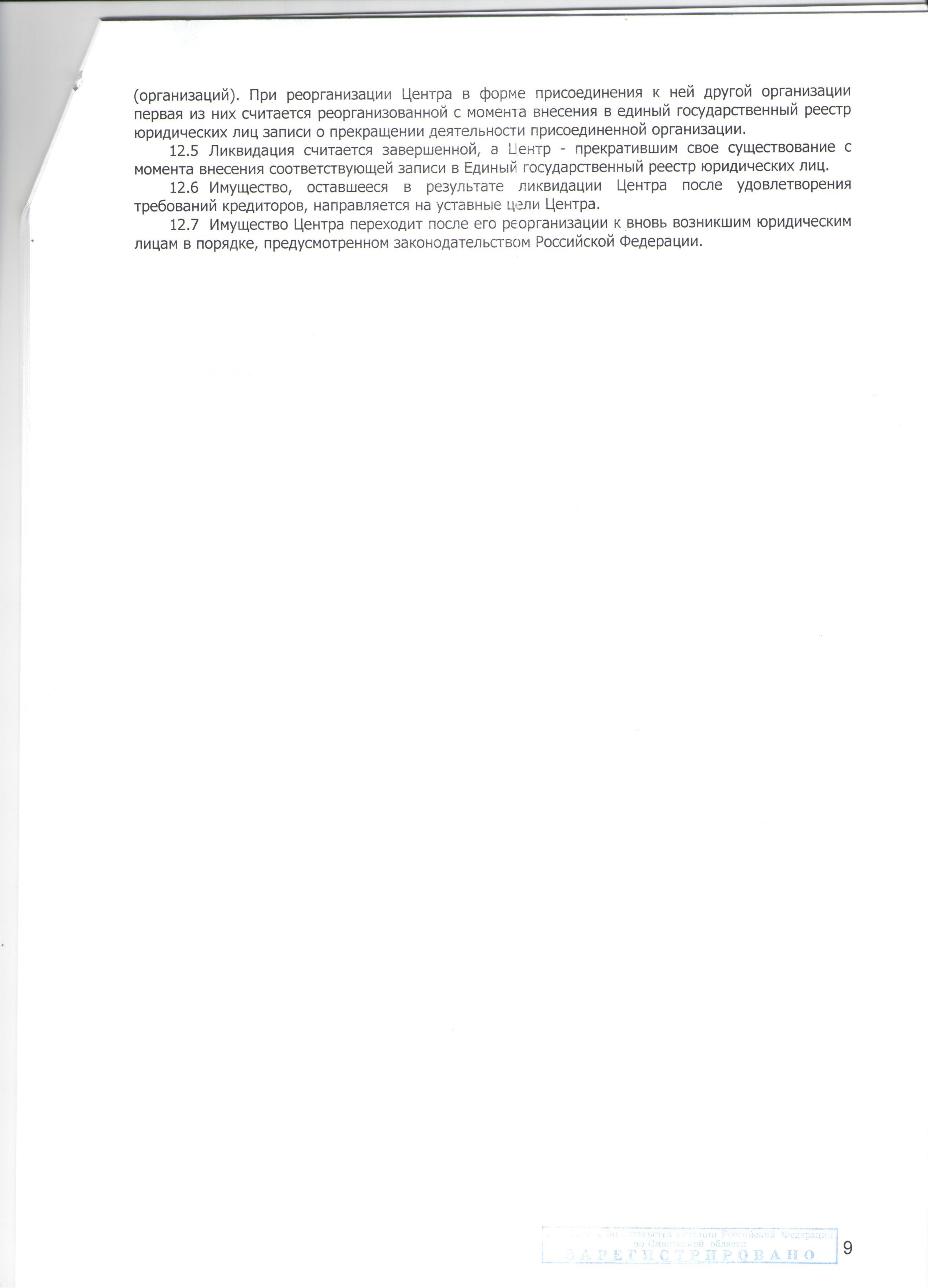 стр 9