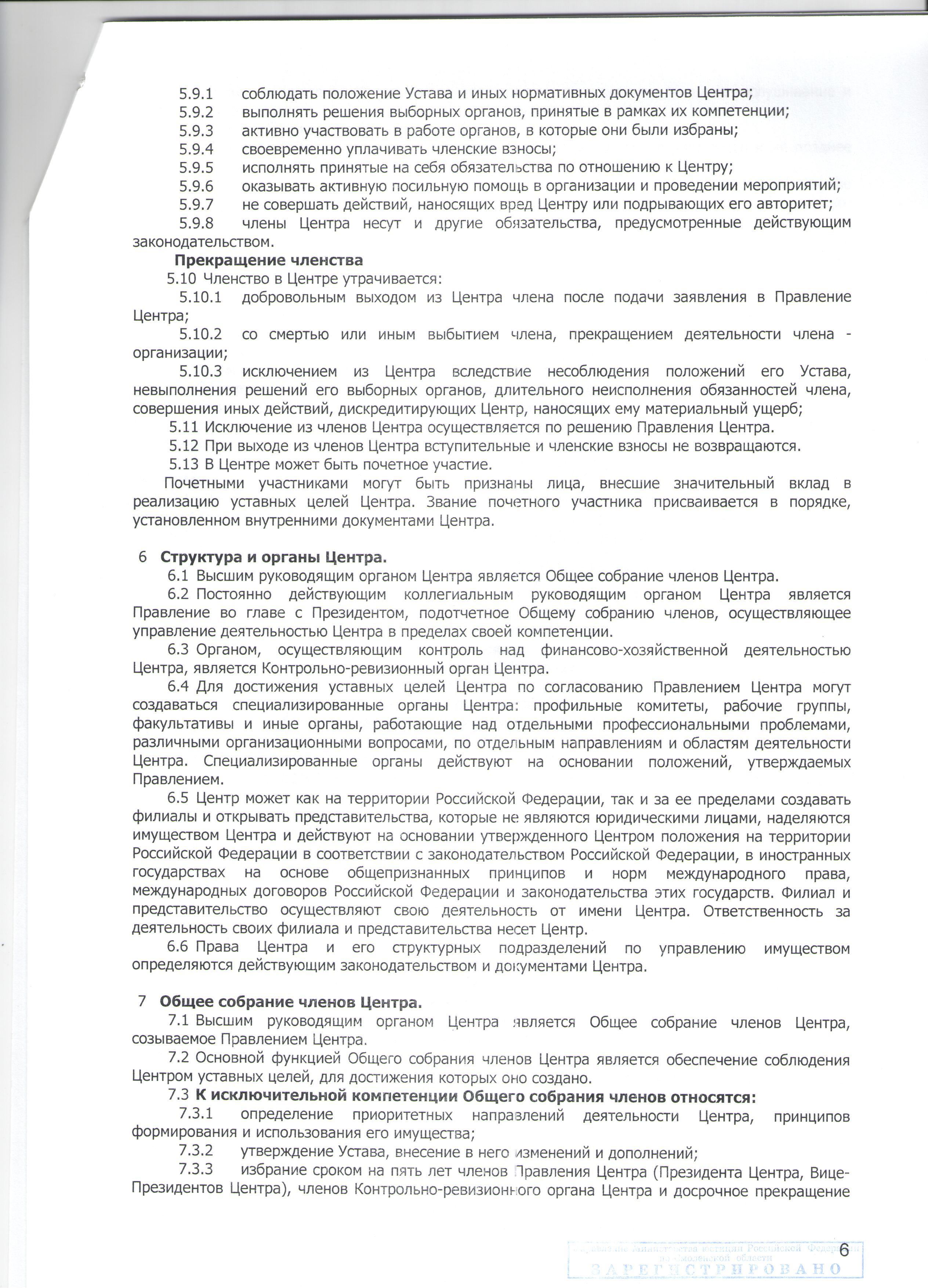 стр 6