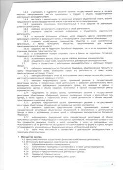 стр 3