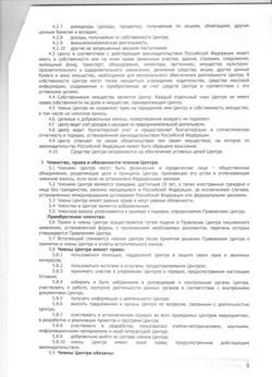 стр 4